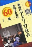 『新時代アメリカ社会を知るための60章