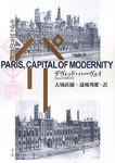 『パリ——モダニティの首都