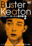 『バスター・キートン傑作集 2』