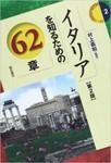 『イタリアを知るための62章【第2版】