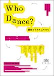 『Who Dance ? 振付のアクチュアリティ