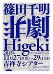 『非劇 Higeki』