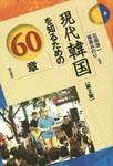 『現代韓国を知るための60章【第2版】