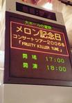 メロン東京24日夜