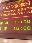 東京厚生年金会館20071223