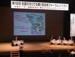 jichitaiforum2014-05-26