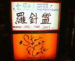 kankoto2005-07-08