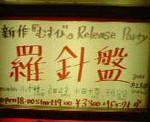 kankoto2005-10-07