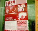 kankoto2005-11-02