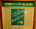 kankoto2006-01-07