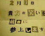 kankoto2006-01-14