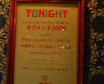 kankoto2006-04-08