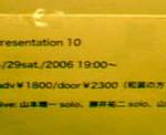 kankoto2006-04-29