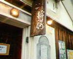 kankoto2006-07-15