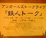 kankoto2006-07-24