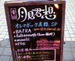 kankoto2007-03-09
