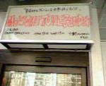 kankoto2007-03-18