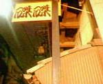 kankoto2007-04-18