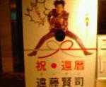 kankoto2007-06-05