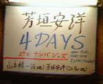 kankoto2007-06-27
