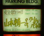 kankoto2007-09-10