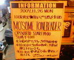 kankoto2007-11-26
