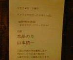 kankoto2008-02-24