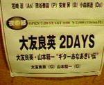 kankoto2008-04-10