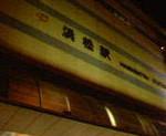 kankoto2008-09-28