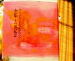 kankoto2009-01-28