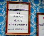 kankoto2009-06-27