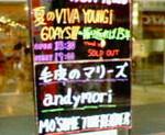 kankoto2009-08-19