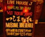 kankoto2009-12-10