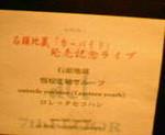kankoto2010-04-09