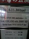 kankoto2010-11-30