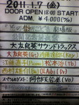 kankoto2011-01-07