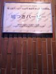 kankoto2013-07-09