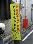 katamachi2009-01-31
