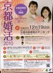 katamachi2010-12-10