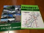 katamachi2017-12-25