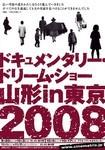 katokutai2008-07-13