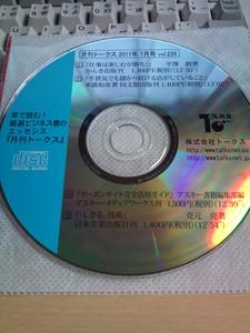katsumotoryo2011-06-20