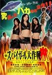 kawamura-e2008-04-30