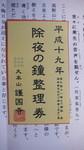 kazu-yamamoto2007-12-31