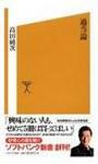 ke_takahashi2007-03-19