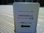 ke_takahashi2007-09-22