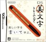 ke_takahashi2008-03-19