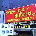 kei-zu2006-04-22