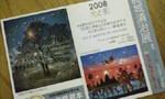 kei-zu2008-10-05