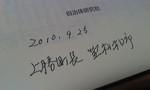kei-zu2010-09-26